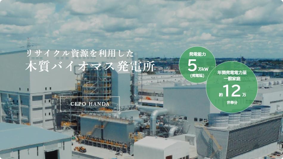 リサイクル資源を利用した木質バイオマス発電所 CEPO半田